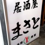 masato_kanban
